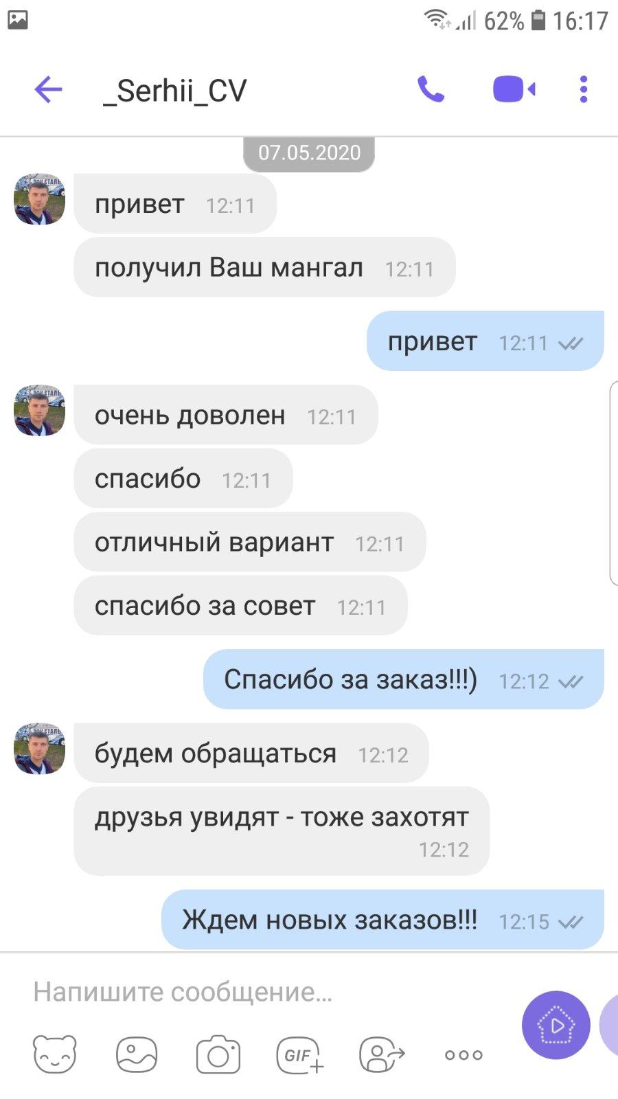 Отзывы клиентов - 4